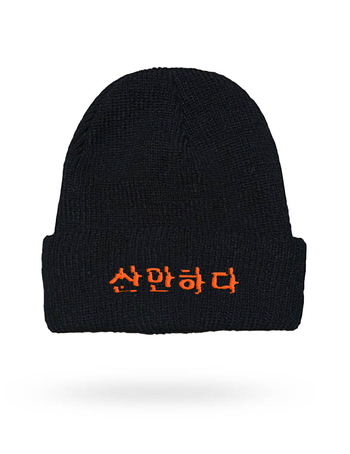 turbulent-korean-beanie orange